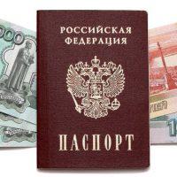 Быстрый кредит наличными по паспорту в день обращения без справки о доходах и поручителей
