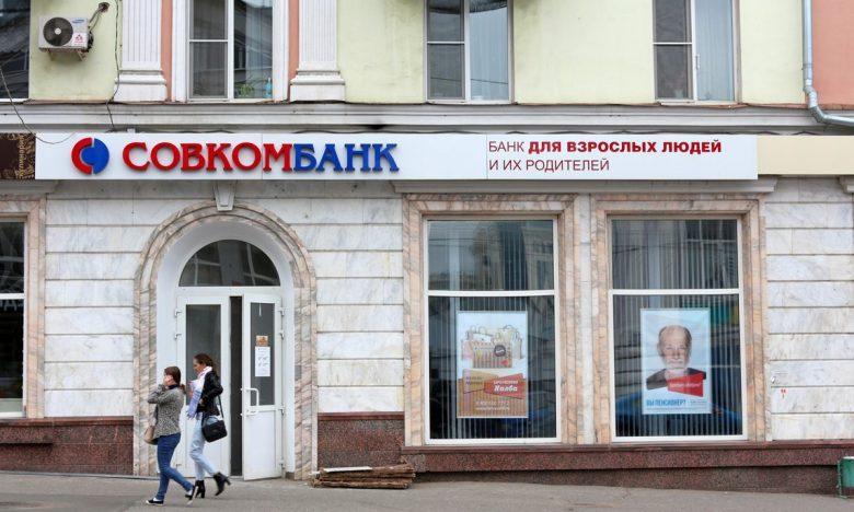 Подать онлайн-заявку на кредит наличными по паспорту можно в СовкомБанке.