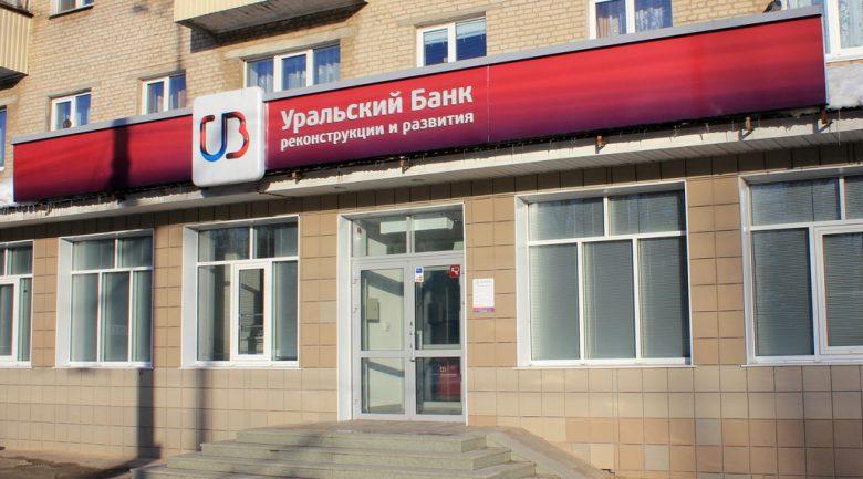 Решение по заявке на кредит наличными в Уральском Банке Реконструкции и Развития можно получить по телефону всего за 7 минут!
